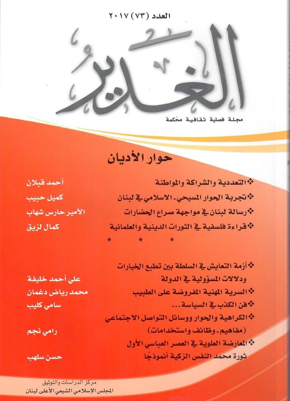 """صدور  العدد الجديد من مجلة الغدير  ومحوره """"حوارُ الأديان"""""""