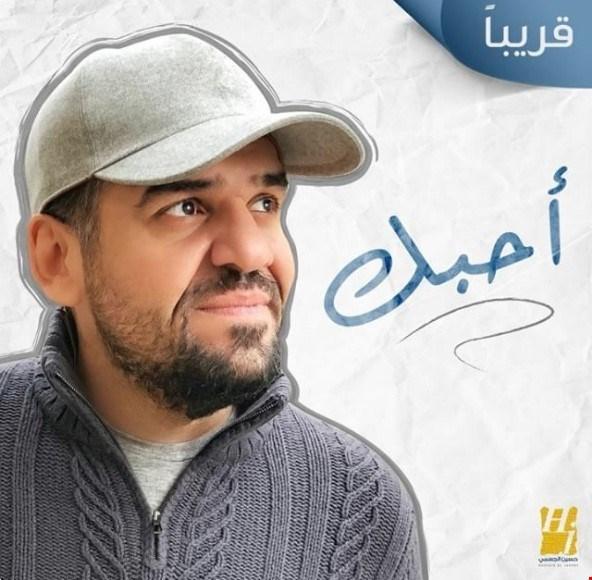 تحميل اغنية احبك حسين الجسمي نغم العرب