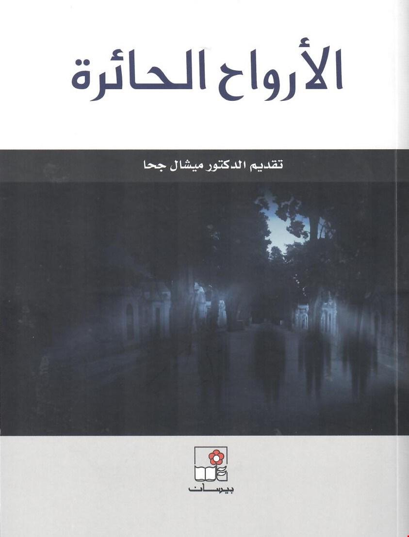 ديوان الأرواح الحائرة نسيب عريضة pdf