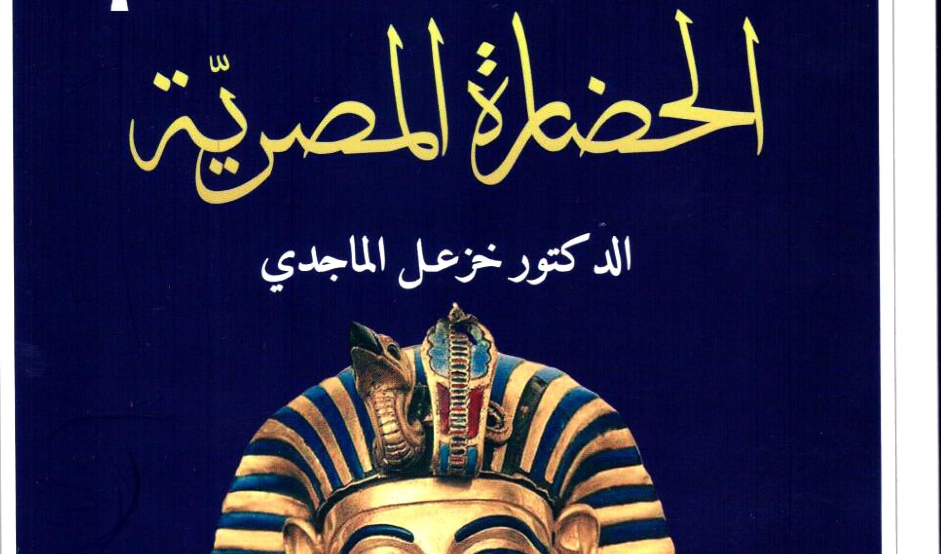 الحضارة المصرية خزعل الماجدي pdf