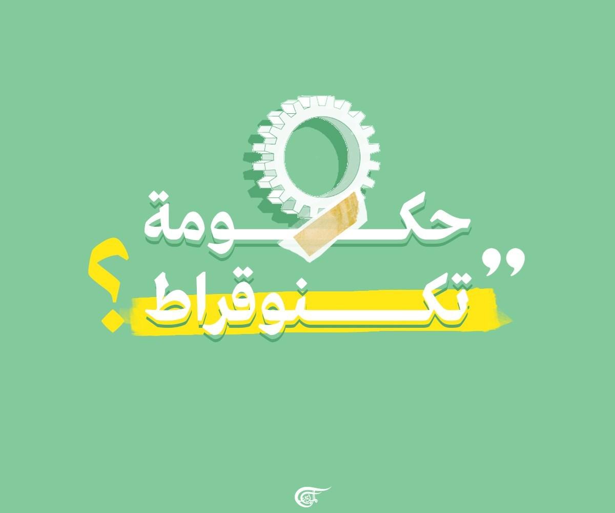 """حكومة """"التكنوقراط"""" في لبنان: مطلب شعبي يصطدم بمصالح السلطة"""