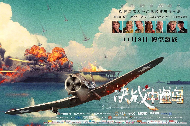"""ألماني أدار فيلماً عن المواجهة اليابانية الأميركية في """"بيرل هاربر"""" و""""ميدواي"""""""