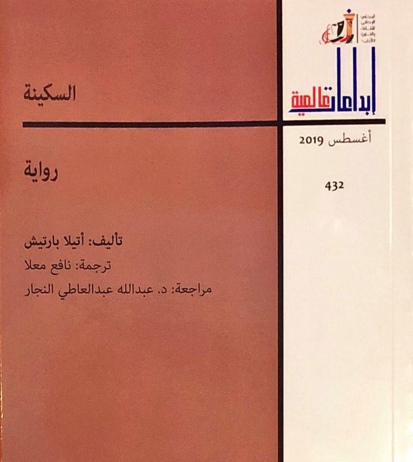 ترجمة عربية لأهم رواية مجرية للكاتب العالمي أتيلا بارتيش