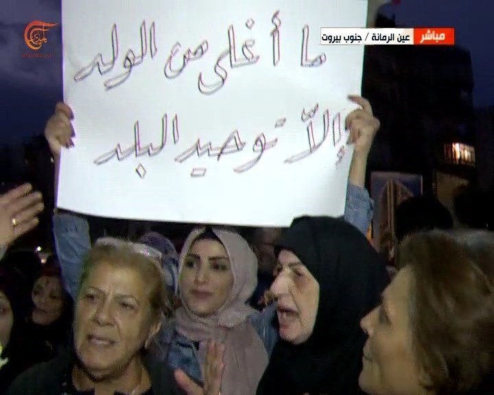 """أمهات لبنانيات يتظاهرن رفضاً للفتنة.. و""""الهيئات الاقتصادية"""" تعلق إضرابها"""