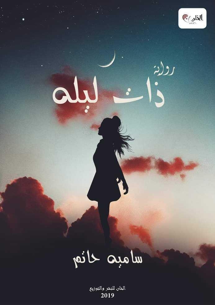 """صدور رواية """"ذات ليلة"""" لسامية حاتم"""