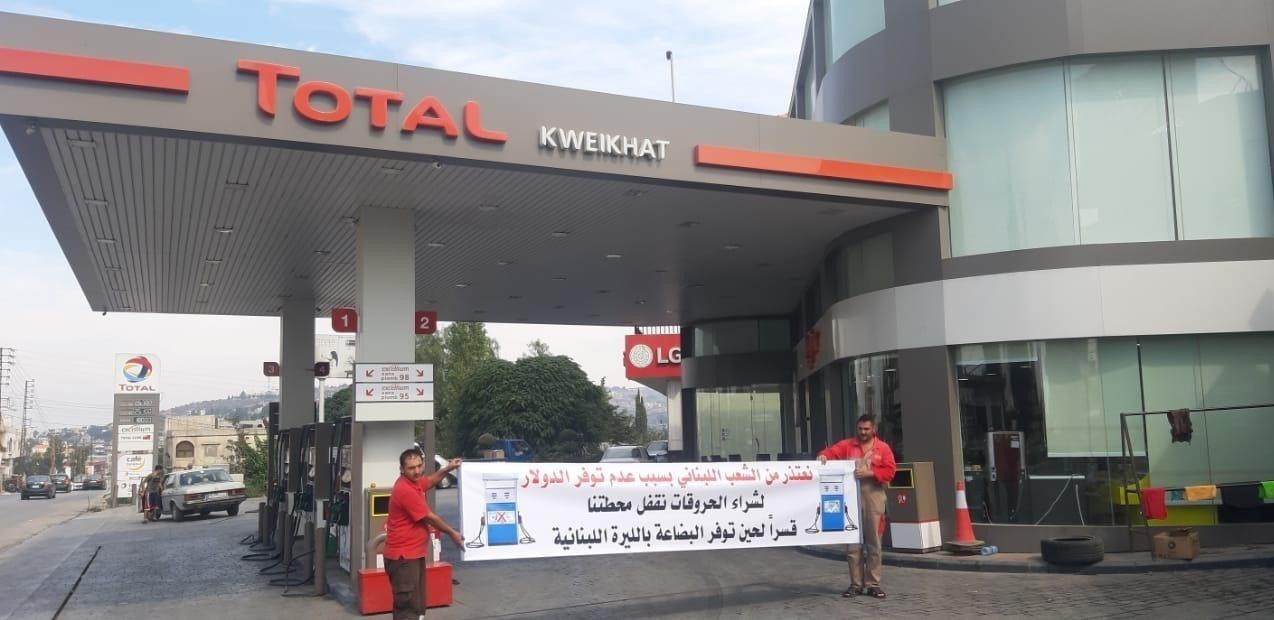 الشركات المستوردة للنفط في لبنان تعاقب محطات الوقود التي كسرت الاضراب