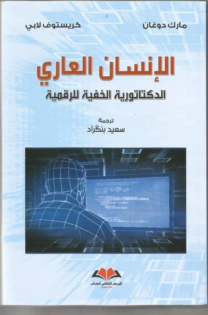 """ترجمة عربية لكتاب """"الإنسان العاري: الدكتاتورية الخفية للرقمية"""""""