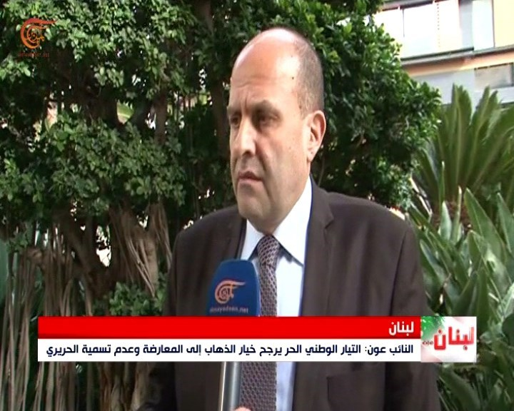 النائب عون للميادين: خيار عدم تسمية الحريري بات راجحاً