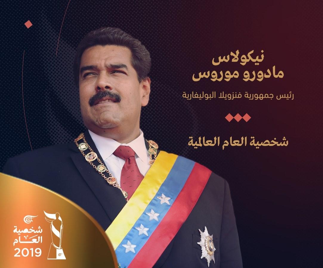 الميادين تختار سعيّد ومادورو شخصيّتي العام 2019