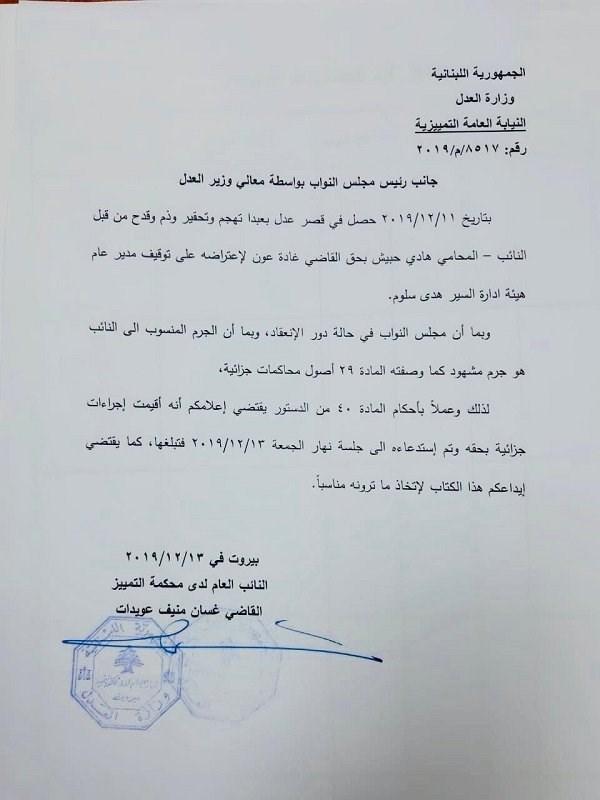 """عويدات يستدعي حبيش للتحقيق بتهمة """"قدح وذم"""" القاضية عون"""
