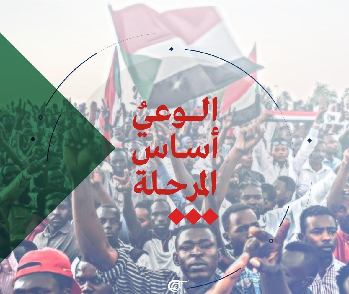 عامٌ على تظاهرات السودان: ثورة الوعي نحو التغيير الحقيقي