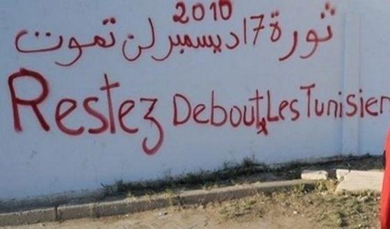 9 سنوات على الثورة: ماذا حققت تونس وفيمَ أخفقت؟