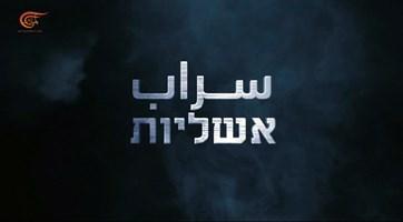 """""""إسرائيل"""" صامتة.. معركة أمنية تُدار في الخفاء"""