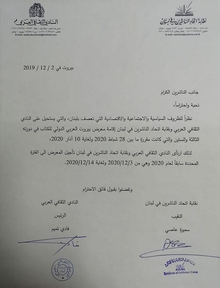 """تأجيل """"معرض بيروت الدولي للكتاب"""" حتى أواخر 2020"""