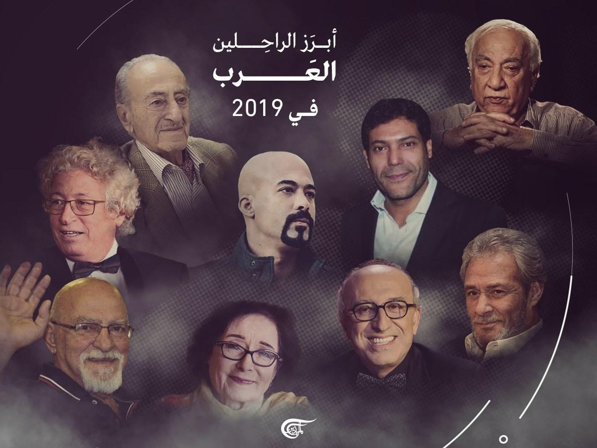 العالم العربي ودّع 89 فناناً في العام 2019