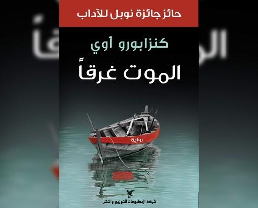 """""""الموت غرقاً"""" الرواية التي أعطت صاحبها جائزة نوبل"""