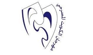 """""""مهرجان الكويت المسرحي 20"""": 6 مسرحيات و10 مكرّمين"""