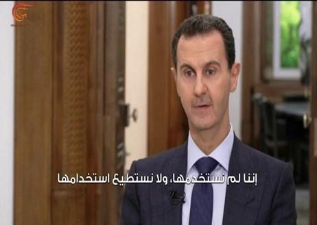 الأسد: قلنا منذ البداية لم نستخدم السلاح الكيميائي ولا نستطيع استخدامه