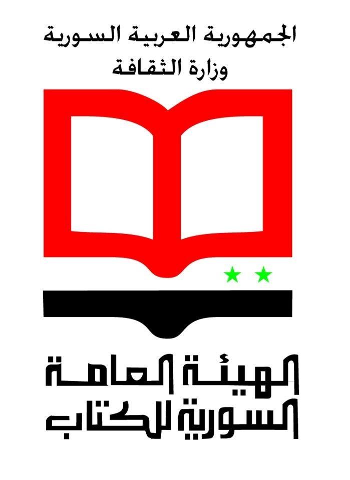 """""""السورية للكتاب"""" تصدر أكثر من 280 كتاباً"""