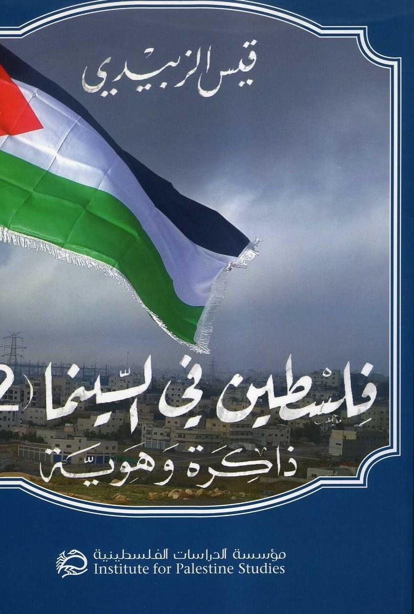 """""""فلسطين في السينما (2): ذاكرة وهوية"""""""