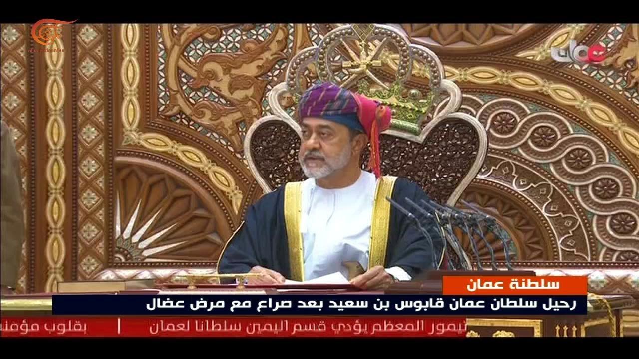 هيثم بن سعيد: ستواصل عمان نهج السلطان الراحل قابوس بن سعيد