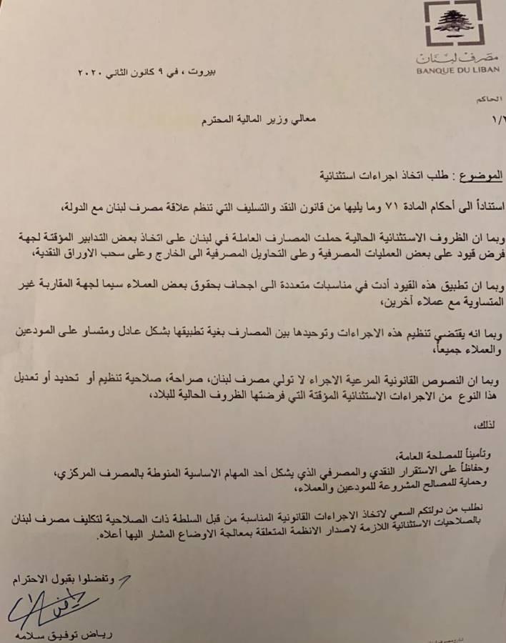 """حاكم مصرف لبنان يطلب """"صلاحيات استثنائية"""" لحماية مصالح المودعين والعملاء"""