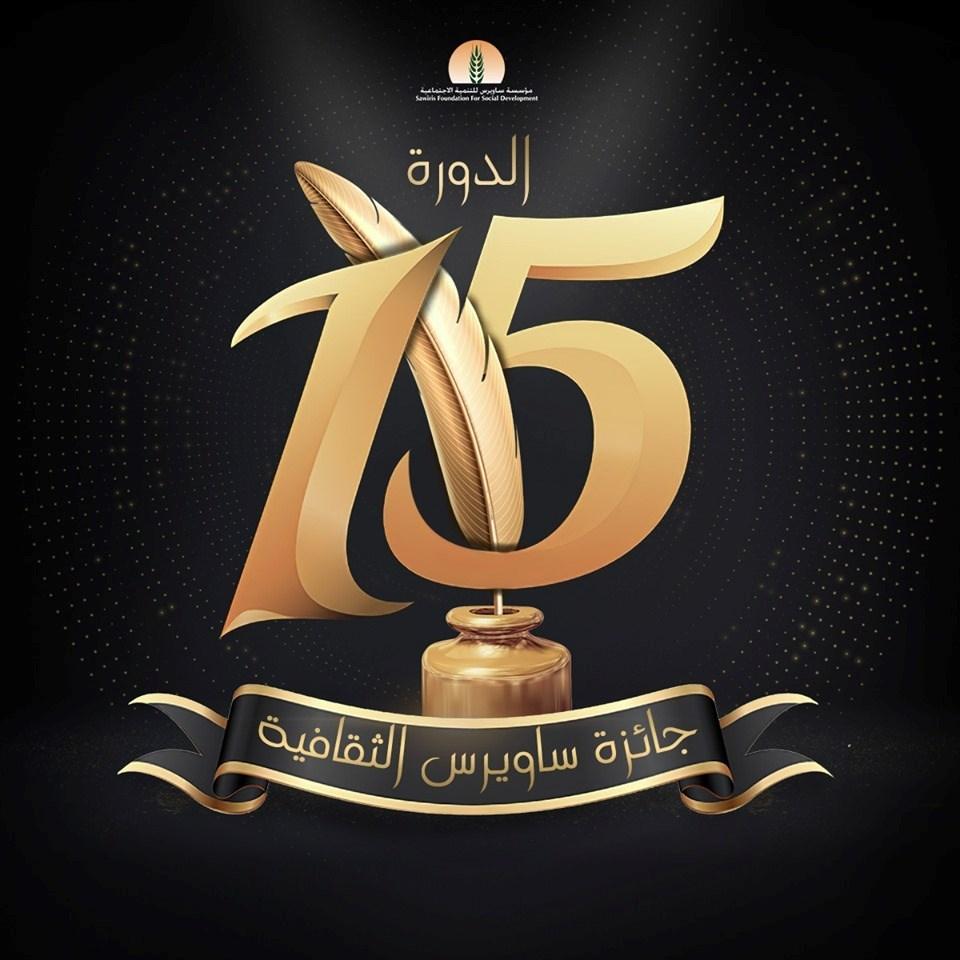 12 فائزاً بجائزة ساويرس لعام 2019