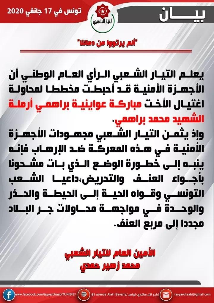 السلطات التونسية تحبط مخططاً لاغتيال مباركة البراهمي