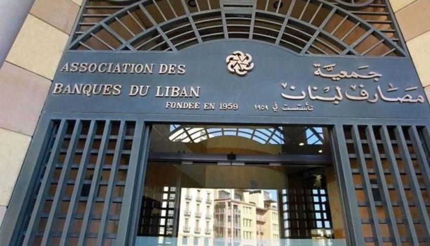 جمعية المصارف في لبنان تخفض معدّل الفائدة المرجعيّة