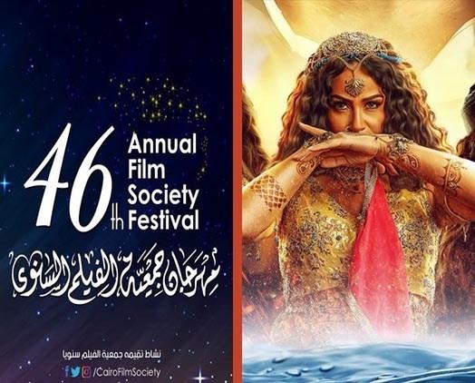 """8 أفلام مصرية تتنافس على جوائز """"جمعية الفيلم 46"""""""