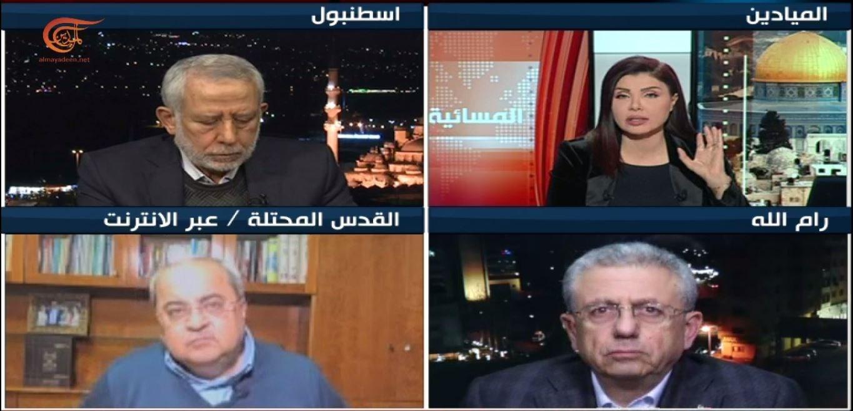 """مسؤولون فلسطينيون يدعون عبر الميادين لإسقاط """"صفقة القرن"""".. """"لا تقل عن نكبة الـ48"""""""