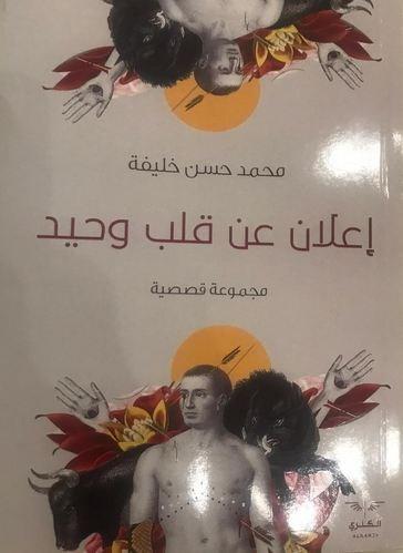 عن محمد حسن خليفة الذي نظر والده ناحيته وابتسم