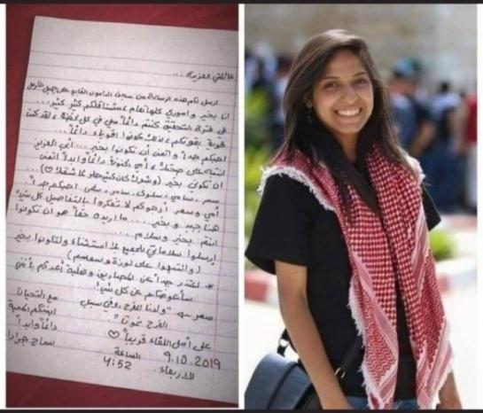 الاحتلال يؤجل محاكمة الأسيرتين أبو غوش وجرادات إلى 11 شباط/فبراير المقبل