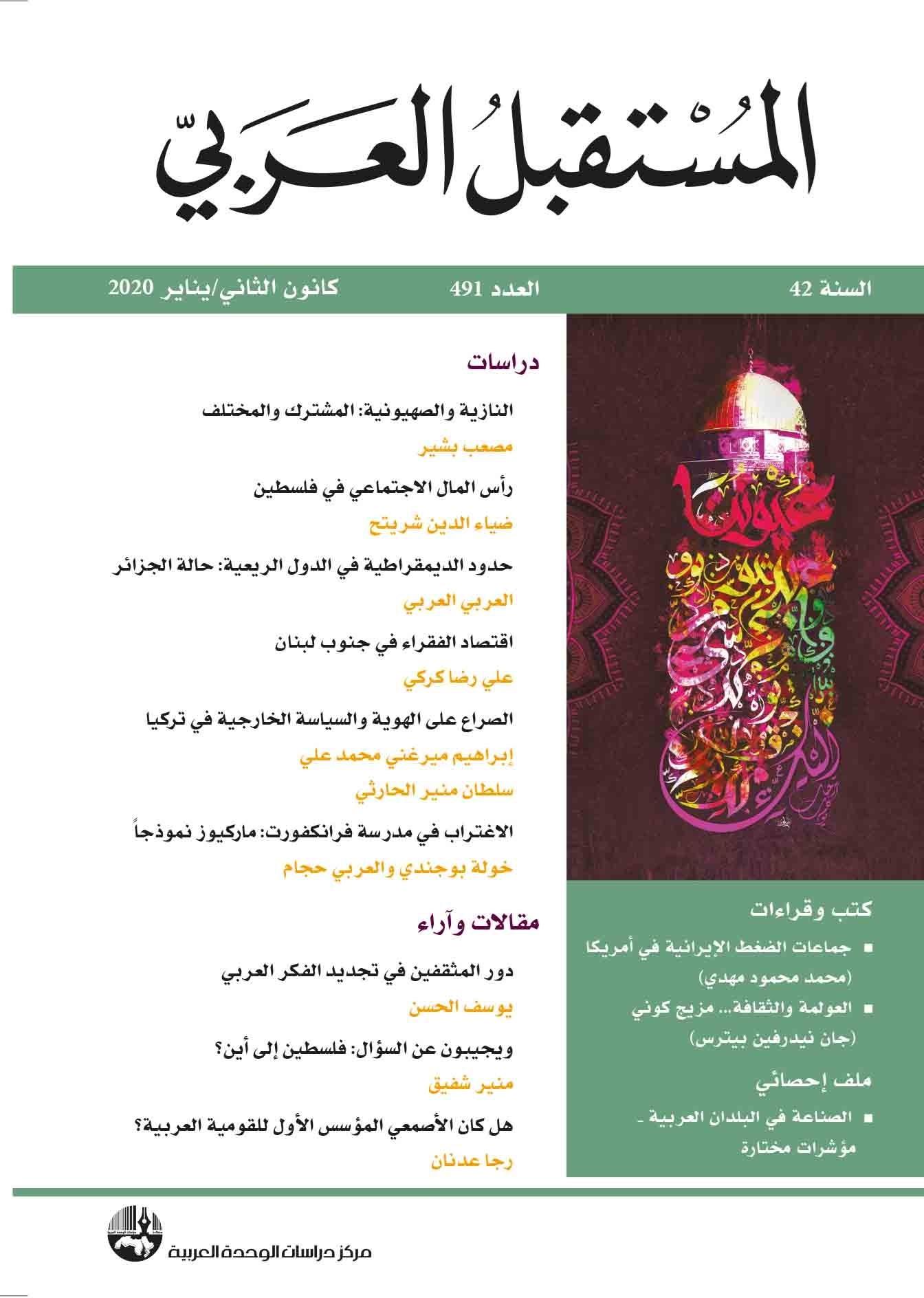صدور مجلة المستقبل العربي الخاص بشهر كانون الثاني/يناير 2020