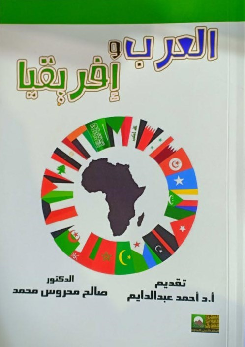 العرب وإفريقيا.. تاريخ من الصفحات المضيئة