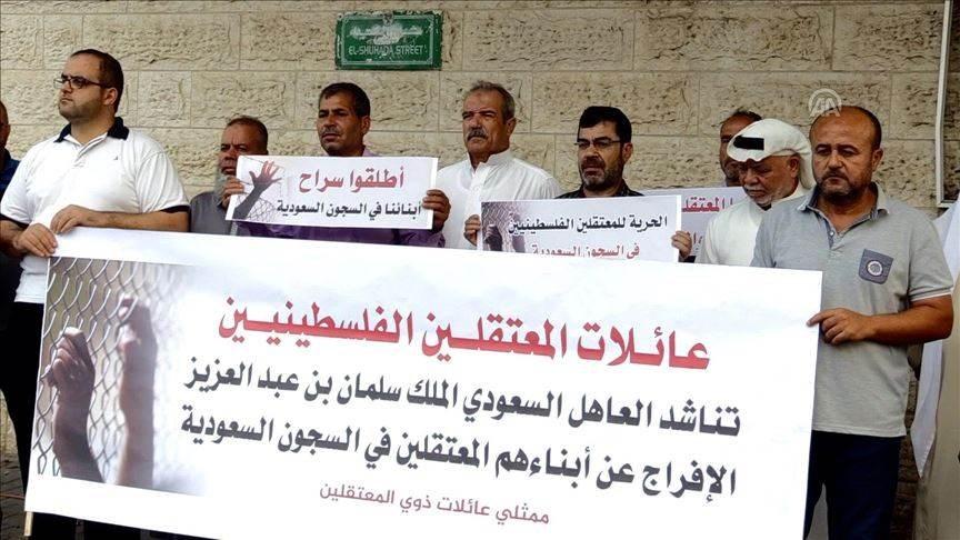 فلسطينيون يطالبون بإطلاق سراح عدد من الفلسطينيين المعتقلين لدى السلطات السعودية
