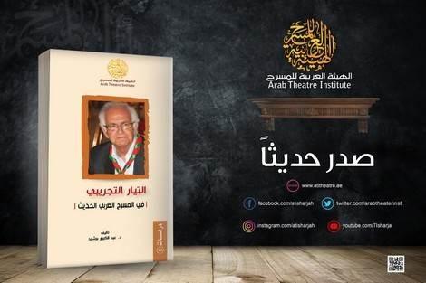 برشيد يقتفي تيار التجريب في المسرح العربي الحديث