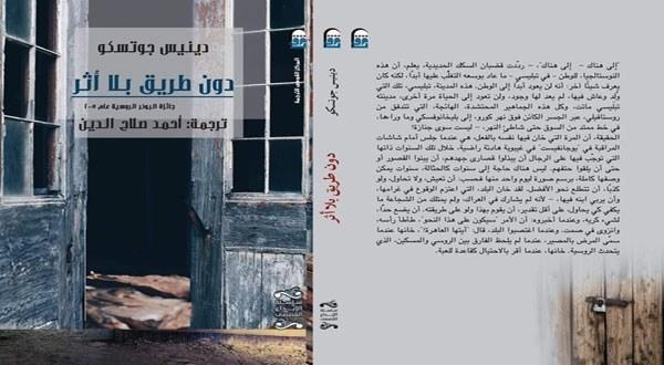 النسخة العربية من رواية