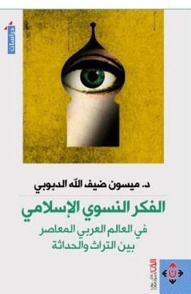 ميسون الدبوبي تناقش الفكر النسوي الإسلامي