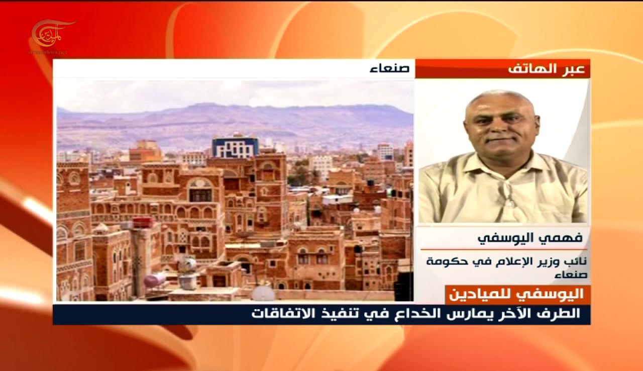 اليوسفي للميادين: السعوديون صفّوا بعض الأسرى اليمنيين وباعوا أعضاءهم