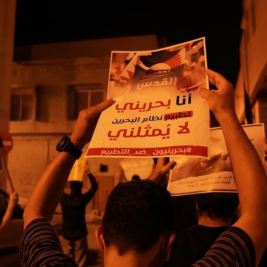 مظاهرة خرجت في البحرين ضد التطبيع (أرشيف)