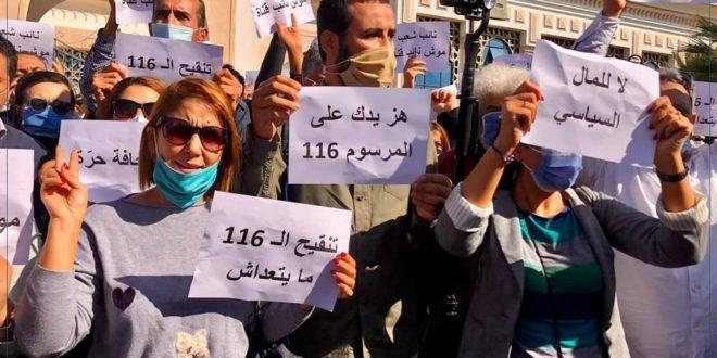 مبادرة ائتلاف الكرامة تطالب بتنقيح المرسوم عدد 116 لعام 2011