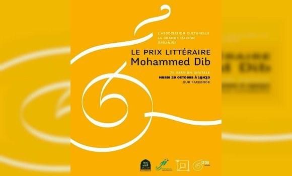 إعلان أسماء الفائزين بجائزة محمد ديب