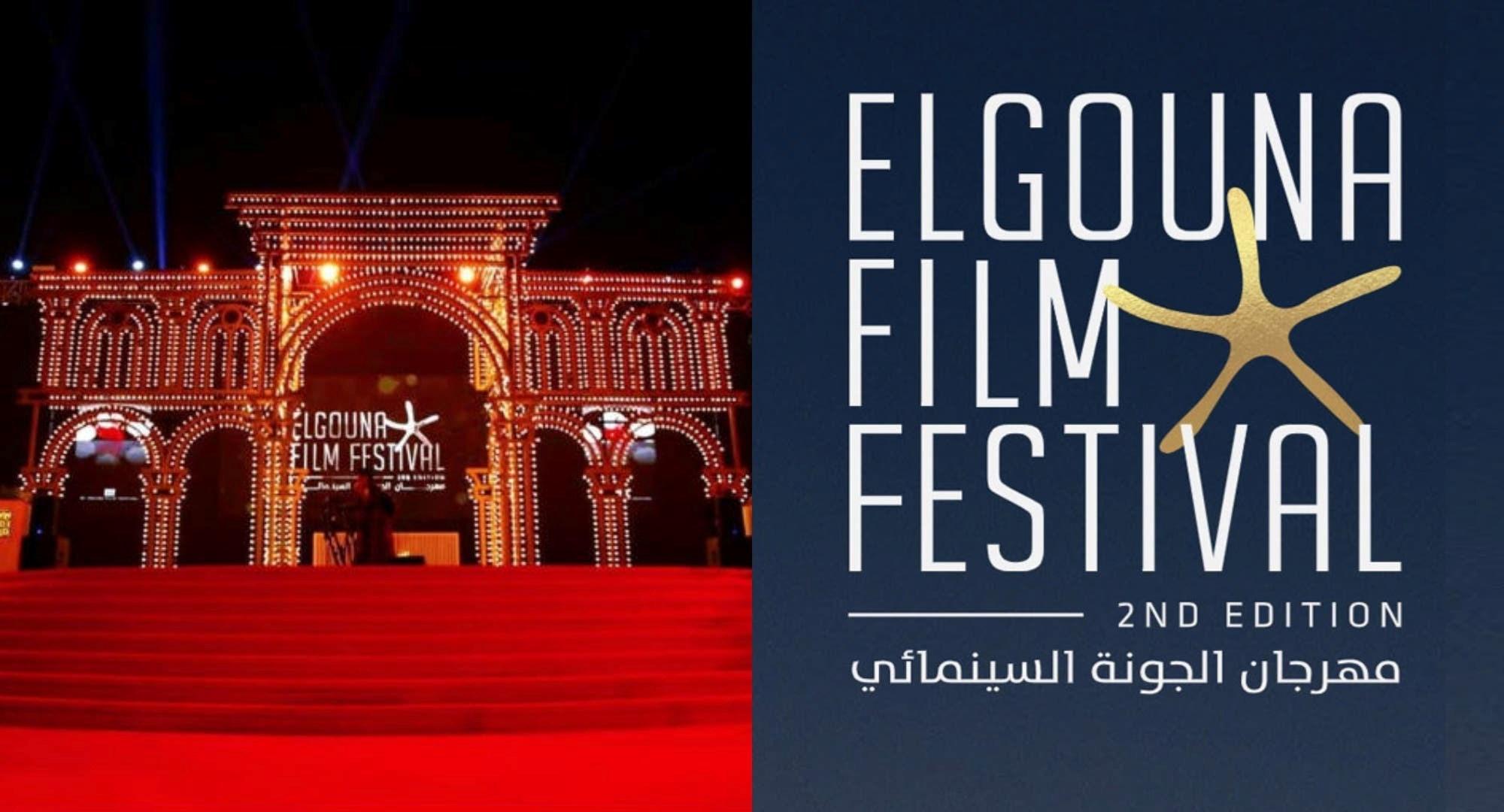ملصق مهرجان الجونة السينمائي في مصر