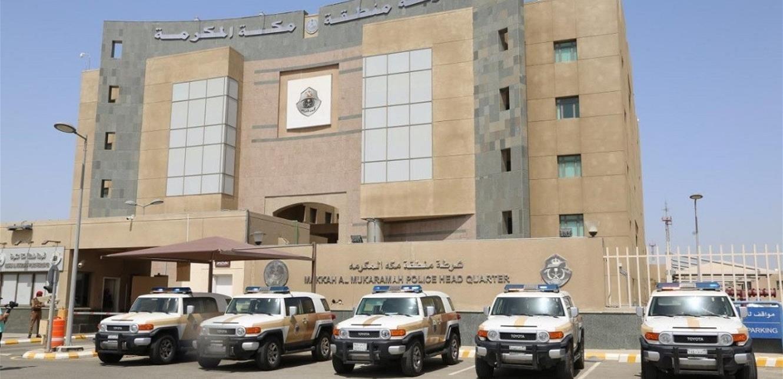 مقر شرطة مكة المكرمة في السعودية