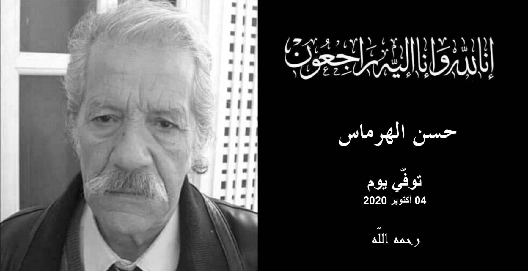 الموت يغيّب المسرحي التونسي حسن الهرماس