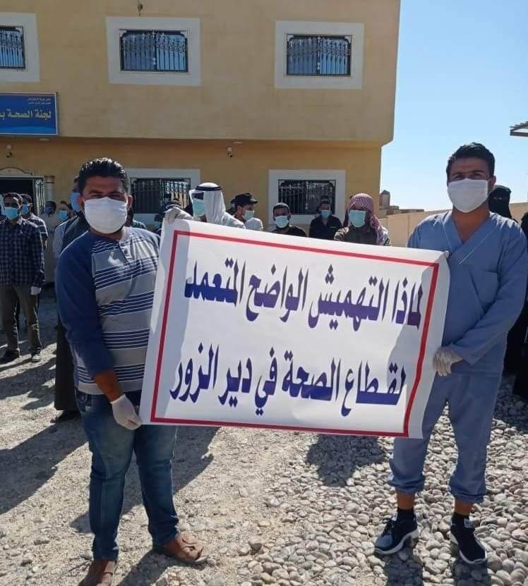 المحتجون في ريف دير الزور الشمالي يطالبون برفد المشافي والمراكز الصحية بالأجهزة والمستلزمات الطبية والأدوية النوعية
