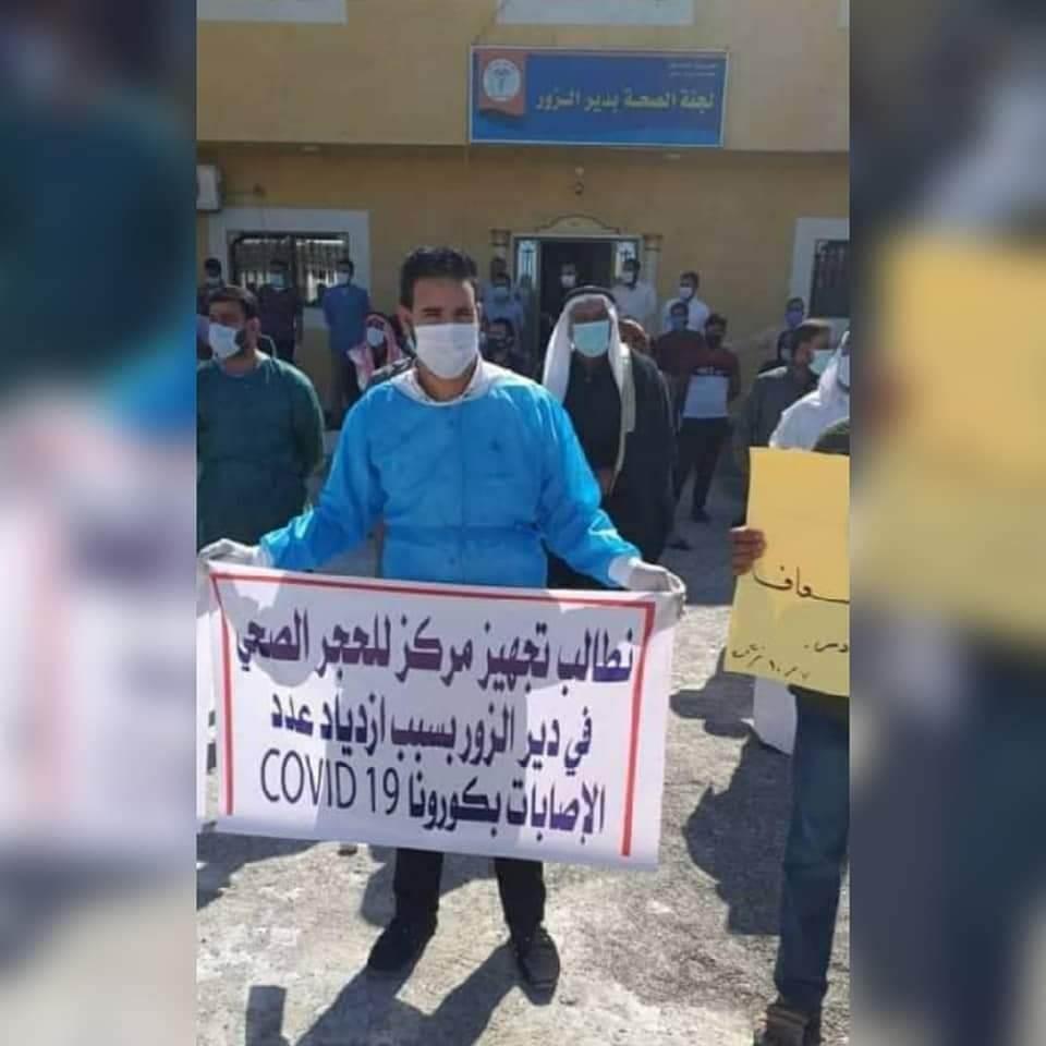 احتجاجات للعاملين في قطاع الصحة بريف دير الزور الشمالي، على الخدمات الضعيفة المقدمة للقطاع الصحي