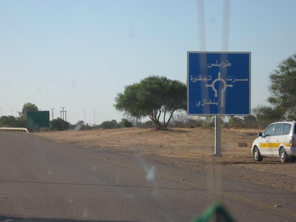 أتفعلها سِرت و تعود بليبيا إلى الواجهة الدولية؟