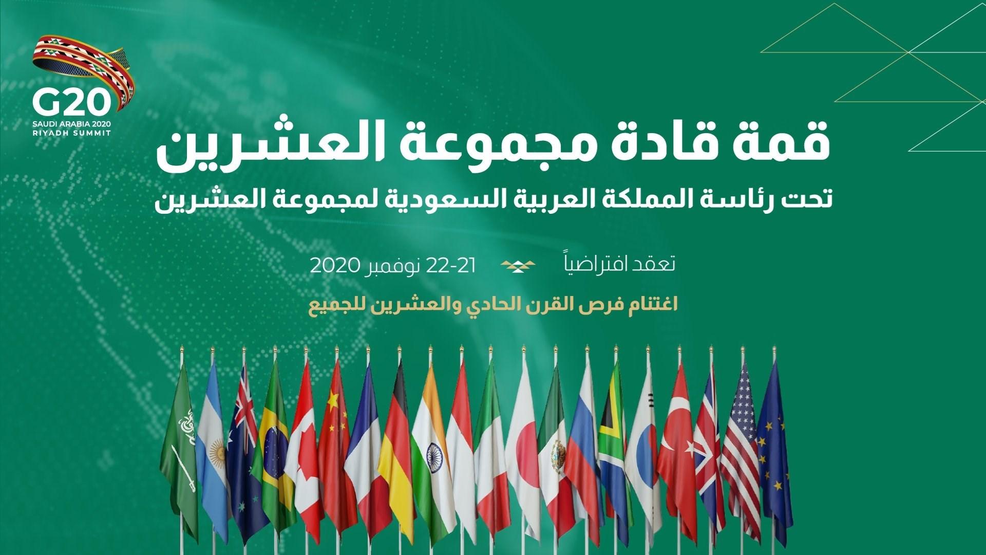 دعوات حقوقية لمقاطعة قمة الـ20 بسبب انتهاكات السعودية الانسانية
